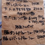 極麺 青二犀 - 日替りの限定メニュー(2019/1/12)