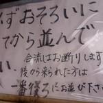 極麺 青二犀 - 案内