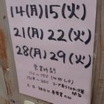 極麺 青二犀 - 2019/1月の休みの日(休みの日はTwitterでも確認できます)