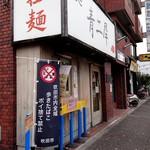 極麺 青二犀 - 外観(開店前)