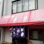 もり - 店舗外観