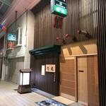 玄海肴処旬風 - 京町アーケード内のお店