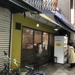 本格さぬきうどん 穂乃香 -