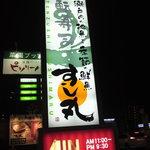 回転寿司 すし丸 - すし丸 春日店 外観②(2011.11月)