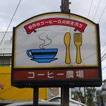 コーヒー農場 -
