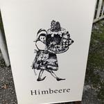 ヒムベーレ -