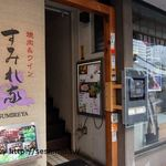 京都牛焼肉 すみれ家 - 1階の階段で店へ