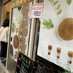 茶咖匠 - 入口