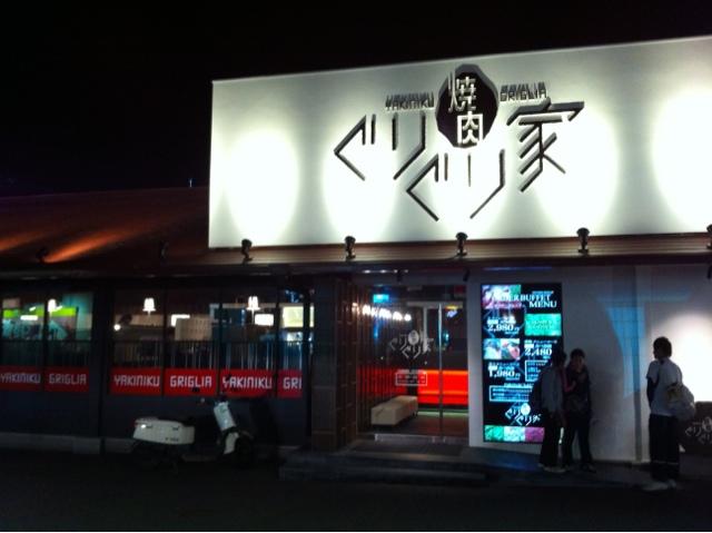 ぐりぐり家 伊川谷店