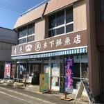 木下鮮魚店 - 店舗外観