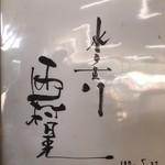 木下鮮魚店 - 西村晃さんサイン