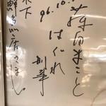 木下鮮魚店 - 藤田まことさんサイン