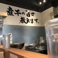 煮干中華そば鈴蘭-