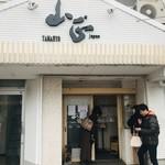 鮮魚・お食事処 山正 - 1時間半の行列