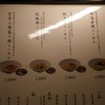 麺屋ま石 -