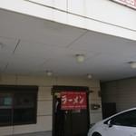 大雅ラーメン - 大雅ラーメン 店舗外観