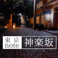 東京note 神楽坂