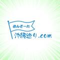 沖縄巡り.com