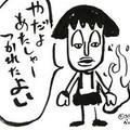 nobuta-nobu