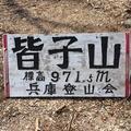 カネゴン@京都