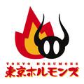 東京ホルモンズ