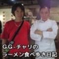 GG-チャリ