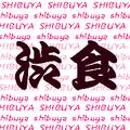 渋食~shibu syoku~