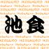 池食(ikesyoku)