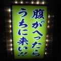榛名づけ麺