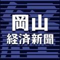 岡山経済新聞