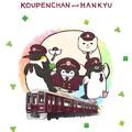 阪神ファンの阪急電車マニア