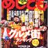 shin_tokyo