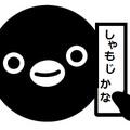 shamoji9