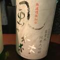 kisukimako