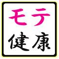 モテる男の最強健康ブログ大山誠人
