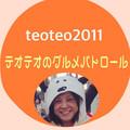 テオテオ♪